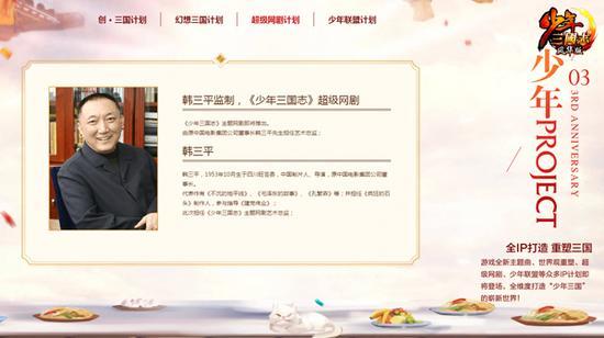 韩三平担纲《少年三国志》超级网剧监制