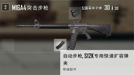 《绝地求生》端游M16A4配件槽及配件展示