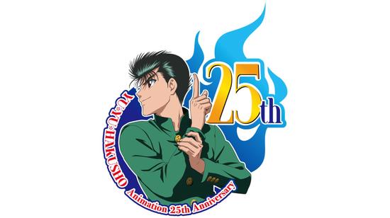 迎来25周年纪念的《幽☆游☆白书》
