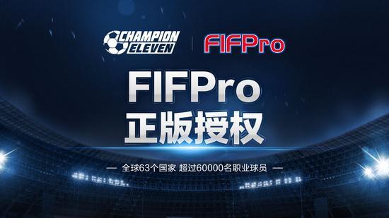 FIFPro官方正版足球手游《Champion Eleven》