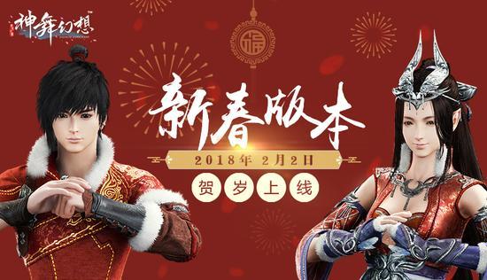 《神舞幻想》新春贺岁版本2月2日吉庆上线