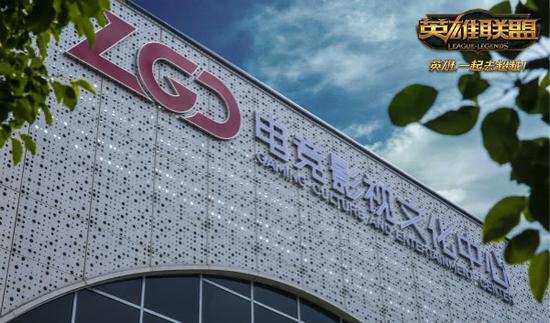 LGD主场——杭州LGD影视文化中心
