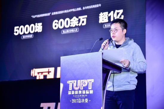 途游游戏总裁-郭子文-在2017TUPT总决赛现场