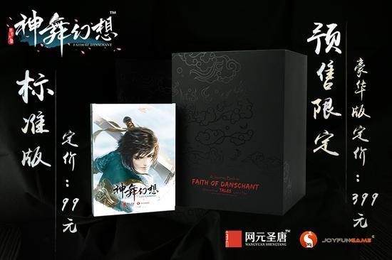 《神舞幻想》标准版 99元,《神舞幻想》预售限定豪华版 399元