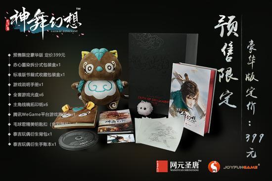 《神舞幻想》预售限定豪华版精美展示