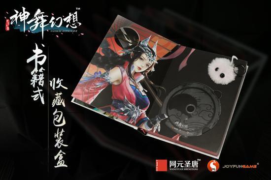《神舞幻想》书籍式收藏包装盒