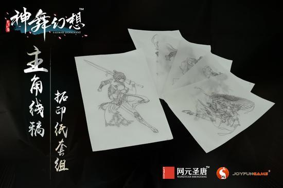 《神舞幻想》主角线稿拓印纸套组