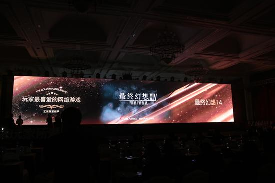 """《最终幻想14》获选""""玩家最喜爱的网络游戏""""和""""最佳境外网络游戏"""""""