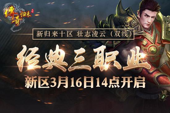 经典三职业《传奇归来》新版3月16日火爆开启