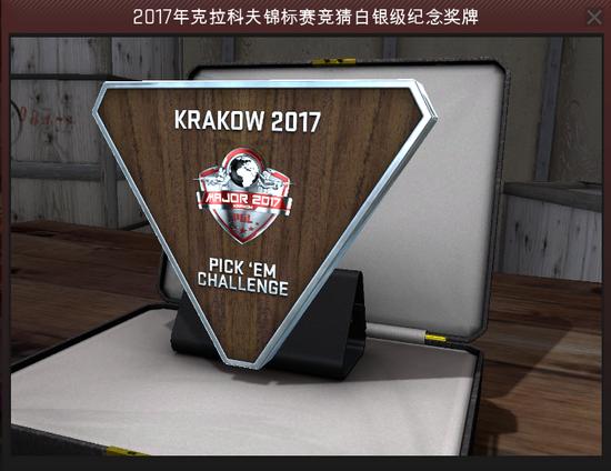 2017克拉科夫特锦赛银牌,而该届金牌被称为最稀有的金牌,因为该届Major堪称冷门集中营