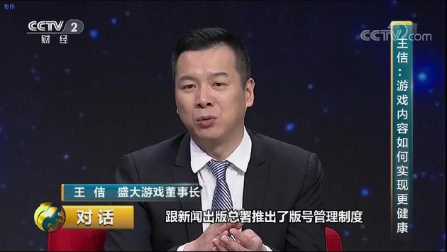 盛大游戏董事长王佶现身《对话》:用游戏传递快乐 优优国际娱乐