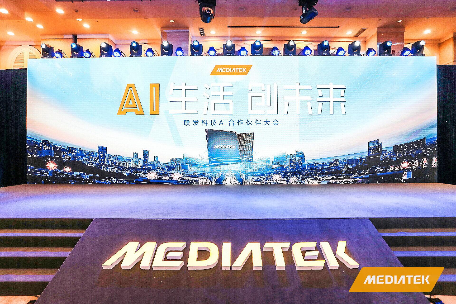 联发科技AI合作伙伴大会 共同推进全产业AIoT发展