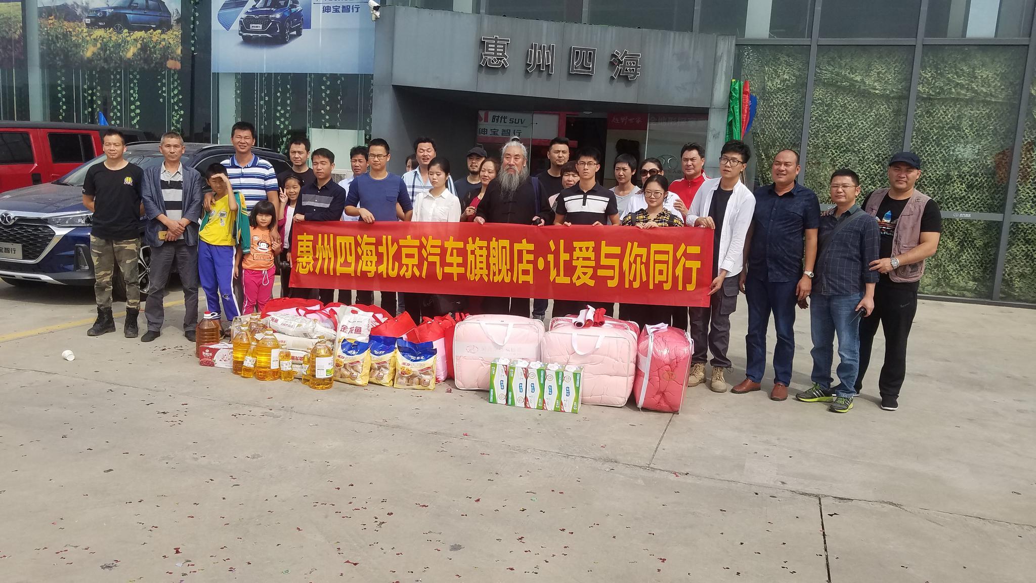 """惠州四海""""关爱退伍战士""""公益捐赠活动"""