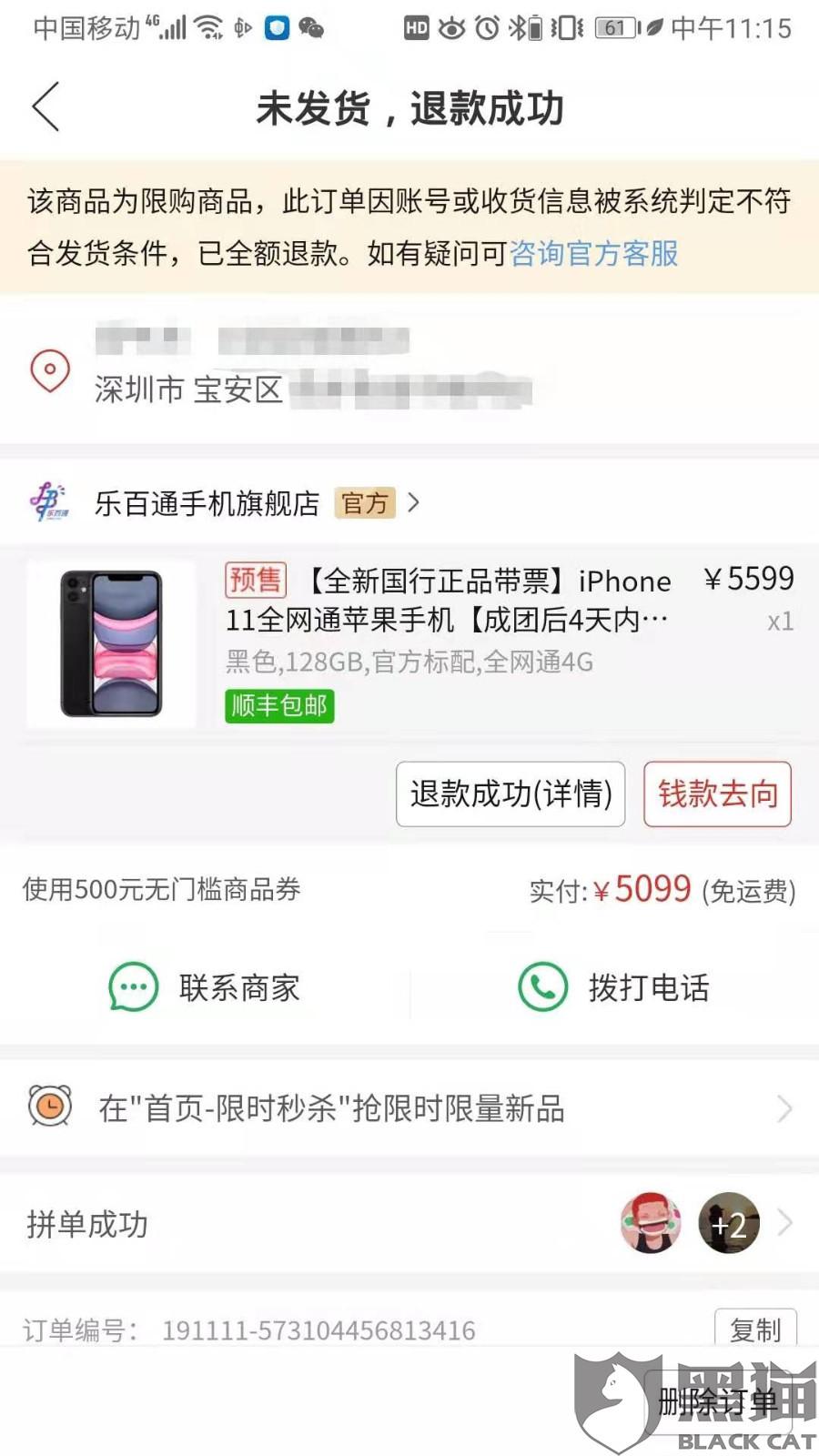 湖北手机靓号双十一在拼多多买iphone 11手机 付款成功后却被取消