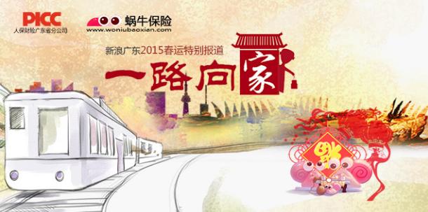 2015广东春运:一路向家