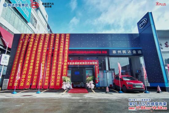 惠州辉达金迪比亚迪新能源4S店盛大开业
