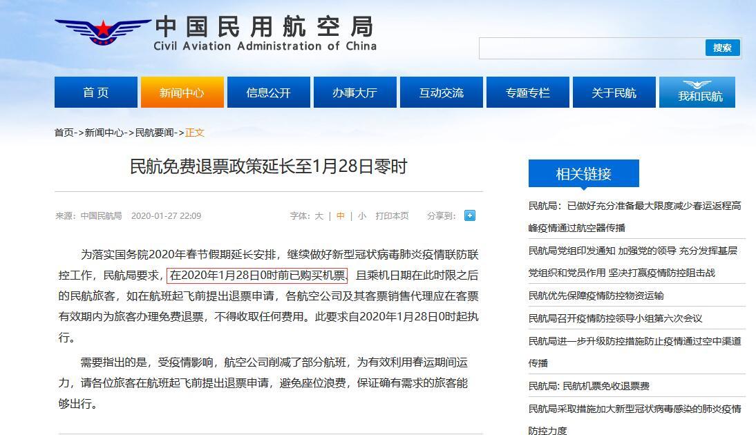 (民航局官网相关退票规定的截图)