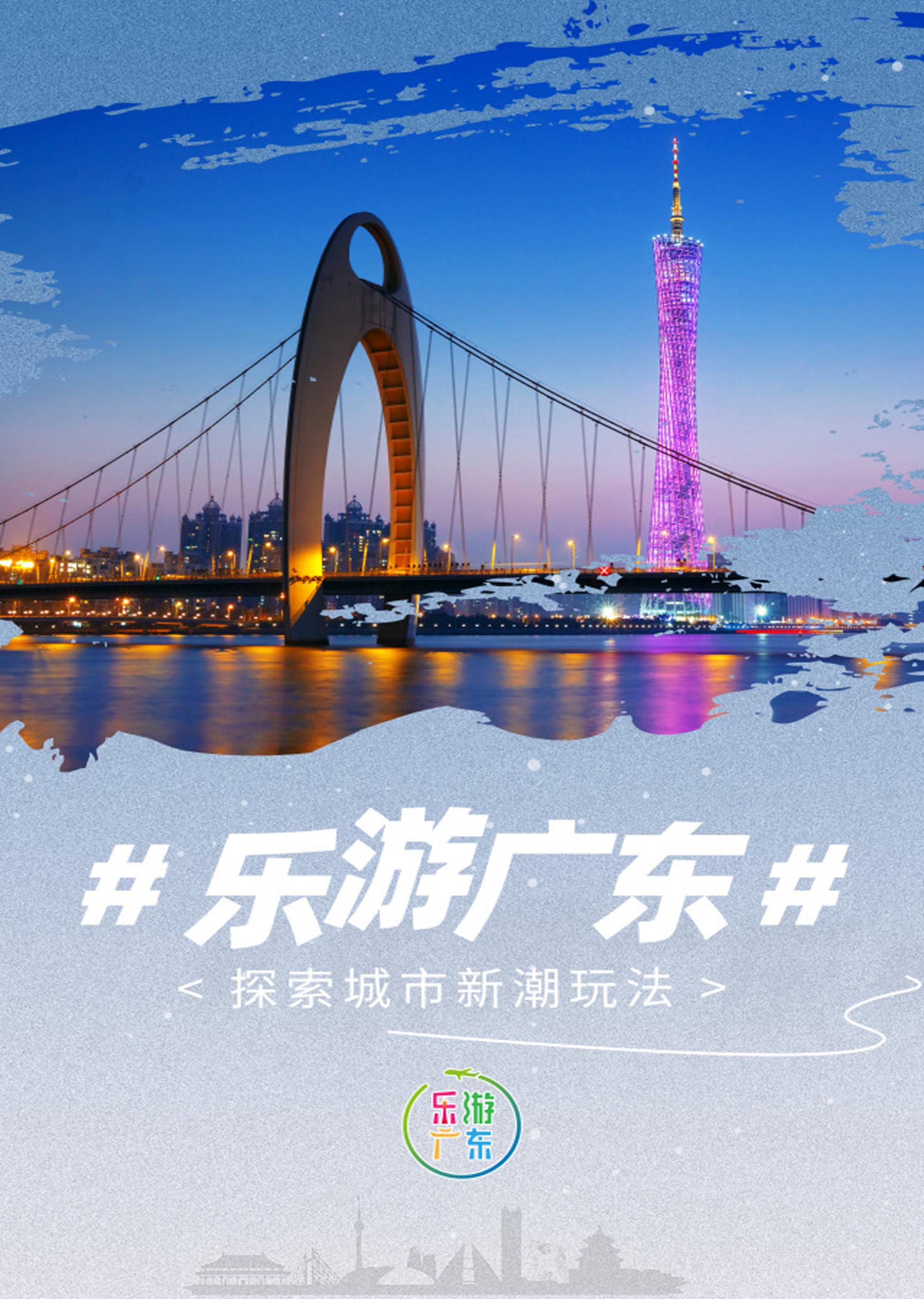 #乐游广东#