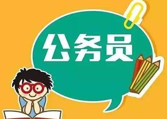 珠海市斗门区公开选调公务员公告