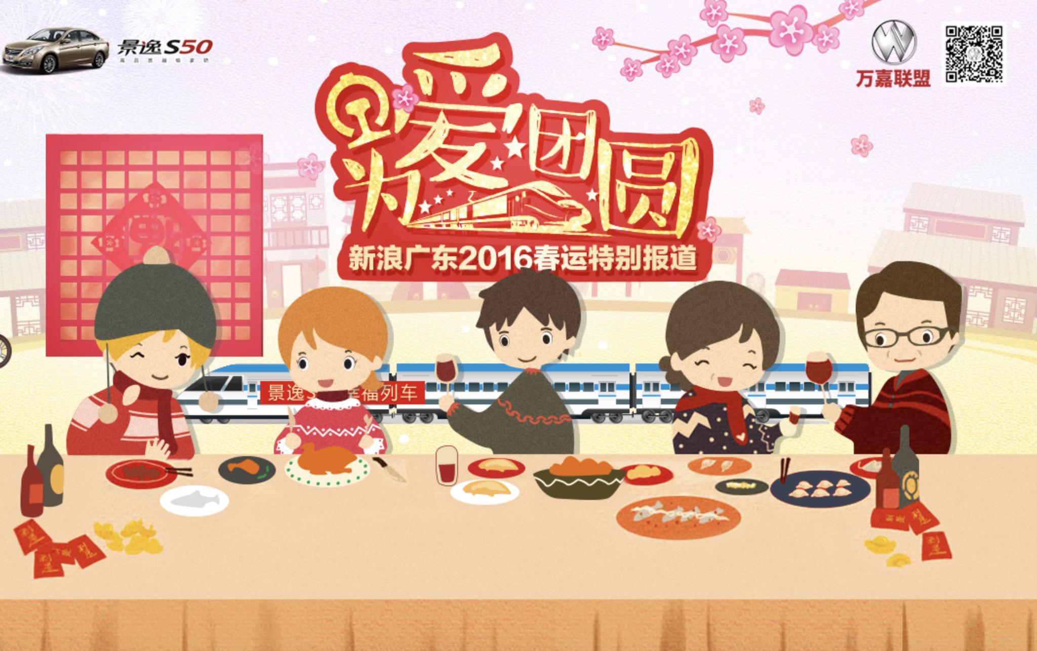 2016广东春运:为爱团圆