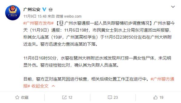@广州公安 微博截图