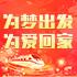 2019新浪广东幸福列车