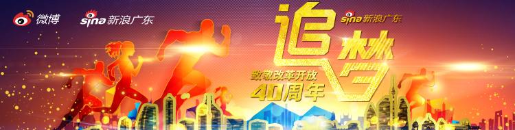 追梦·新浪广东致敬改革开放40周年