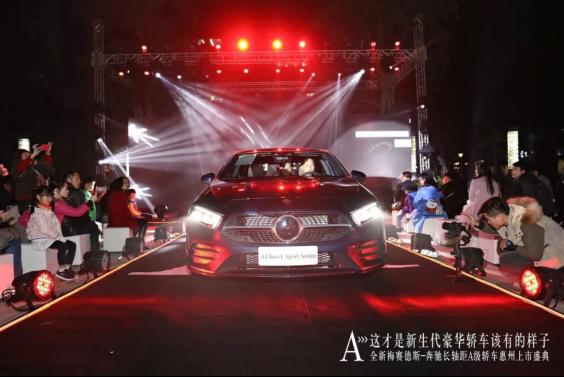 Ā呀!全新奔驰长轴距A级轿车惠州上市
