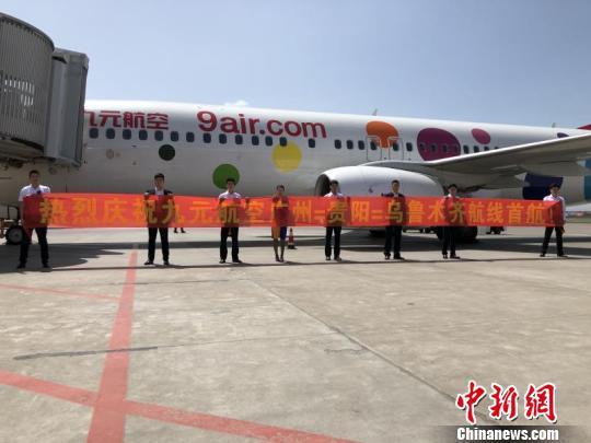 九元航空新增广州至乌鲁木齐航线