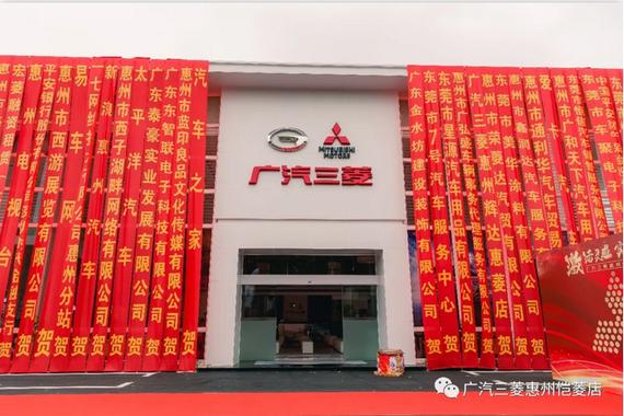 实尚起航-广汽三菱惠州恺菱店隆重开业