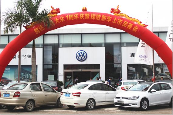 敢梦敢征 一汽-大众T-ROC探歌惠州上市