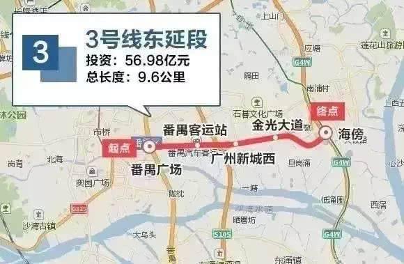 广州地铁三号线东延段多工点动工