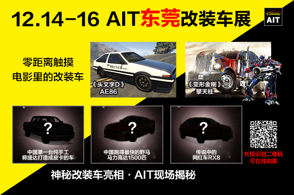 12.14-16AIT东莞改装车展