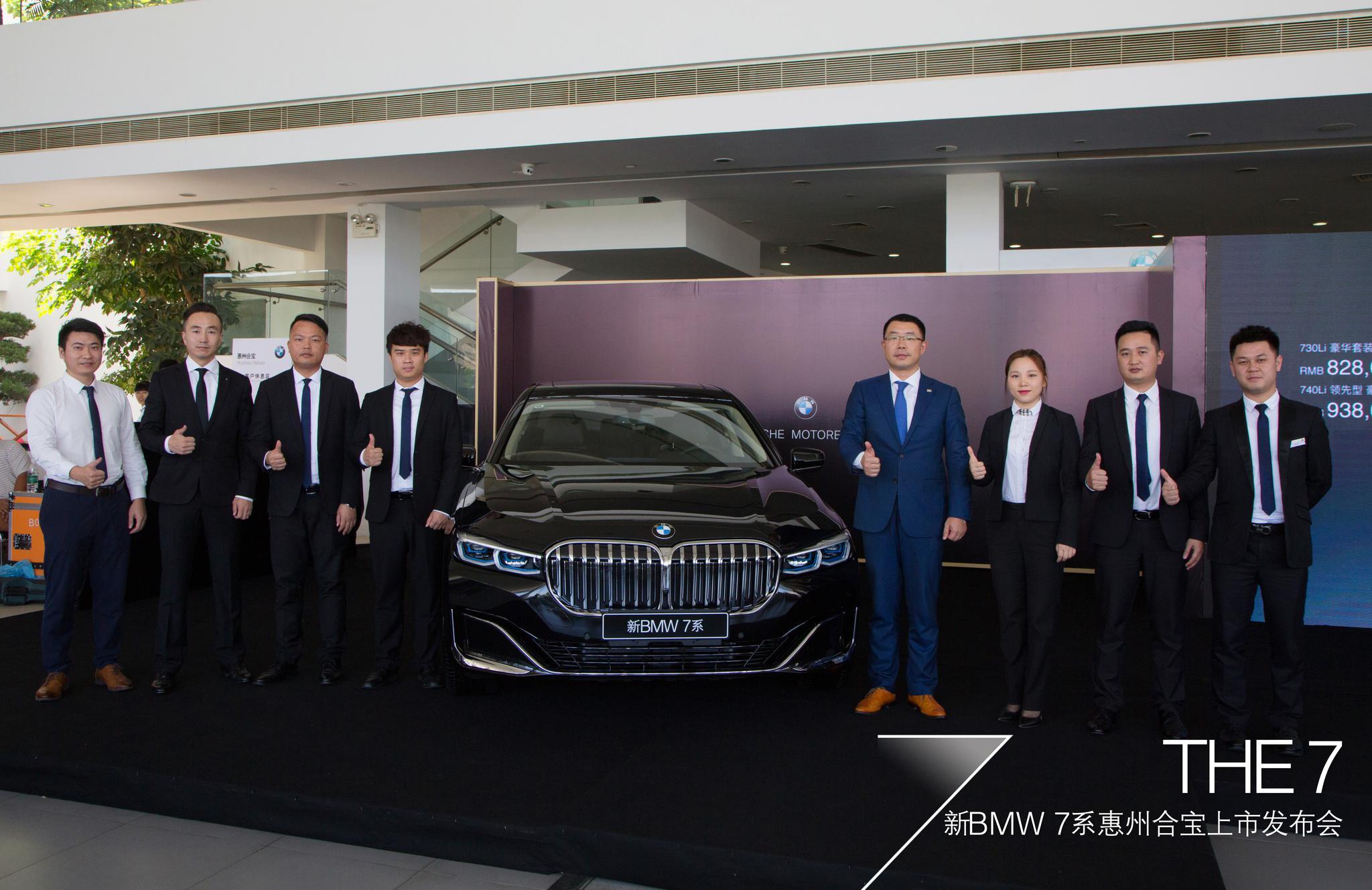 新BMW 7系惠州合宝荣耀上市