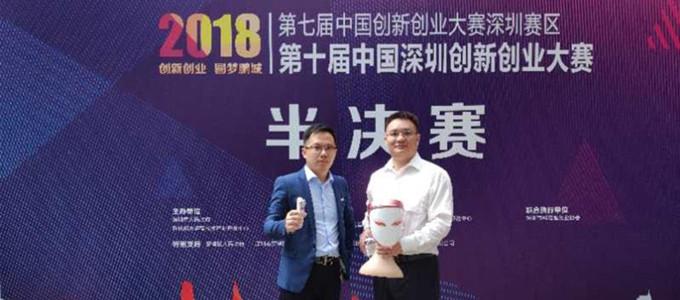 美丽策参加第十届中国深圳创新创业大赛晋级决赛
