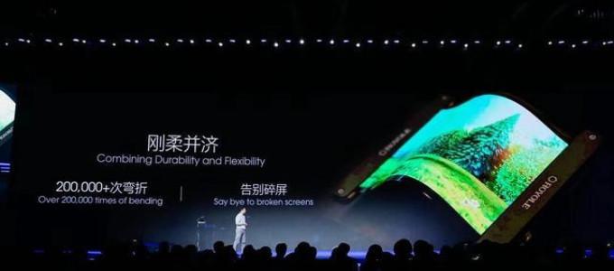 柔宇科技发布全球首款可叠屏手机 开启柔性屏时代
