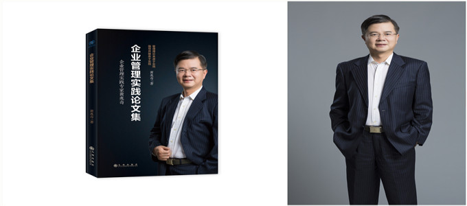 黄兆奇教授《企业管理实践论文集》新书上市