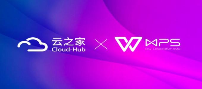 云之家与WPS联手颠覆传统OA 引领新一代智能协同云