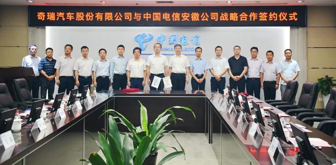 奇瑞与中国电信签署战略合作协议