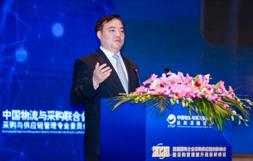 国有企业采购供应链创新峰会10月11日在上海奉贤召开