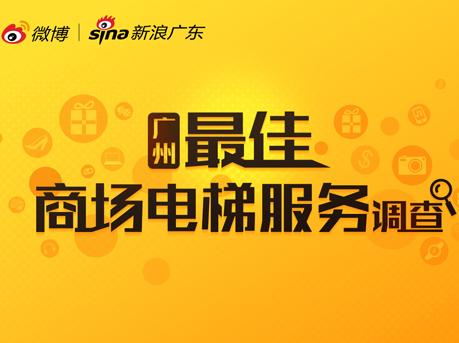 广州商场电梯服务大调查 快来为它们评分!