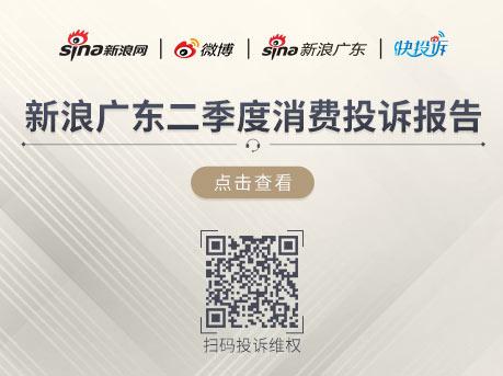新浪广东二季度消费投诉报告:通讯网络投诉翻两番