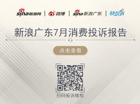 新浪广东7月消费投诉报告:3C投诉居首 售后问题多