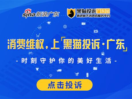消费维权,上黑猫投诉广东站