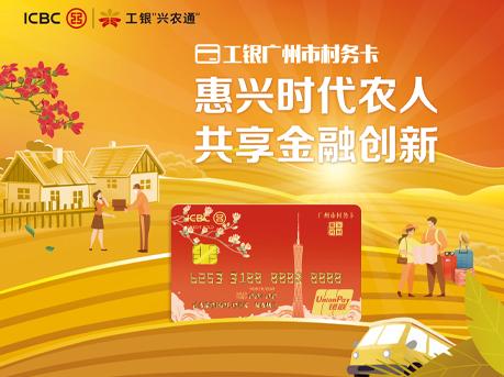 工银广州市村务卡首发 广州工行以金融助力乡村振兴