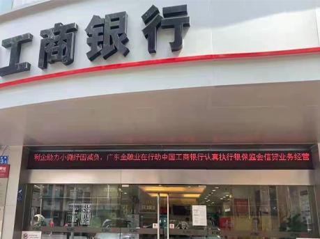 工行广州分行发力减费让利 助力小微企业纾困减负