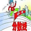 广州中考补录6008人 13所学校自招完成率100%