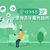 广州开通12355 港澳青年热线