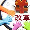 """广东省财政厅公布首批""""放管服""""改革清单 22项今年完成"""