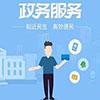 广东推出涉企移动政务服务平台 含在粤注册外企